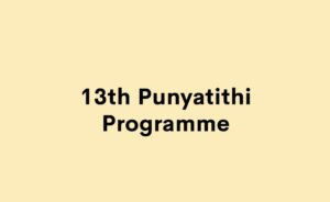 13th Punyatithi Programme